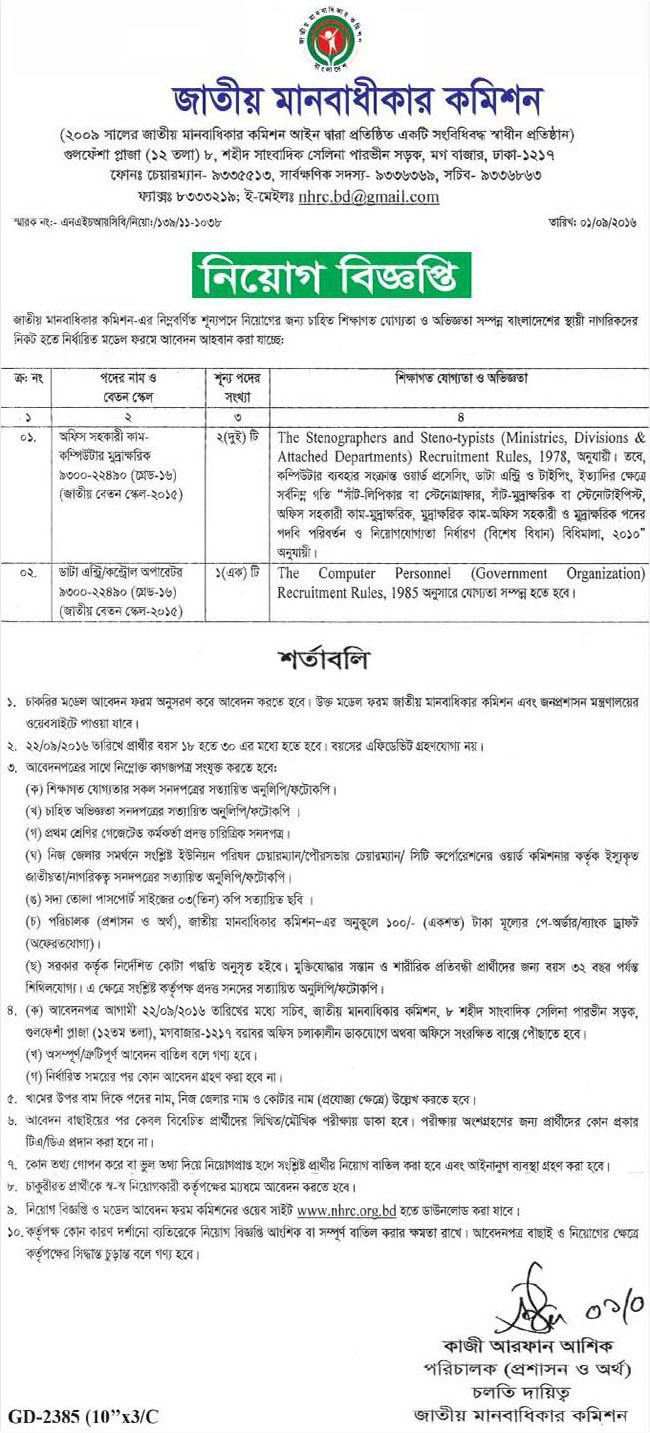 National Human Rights Commission Job Circular  Job Circular