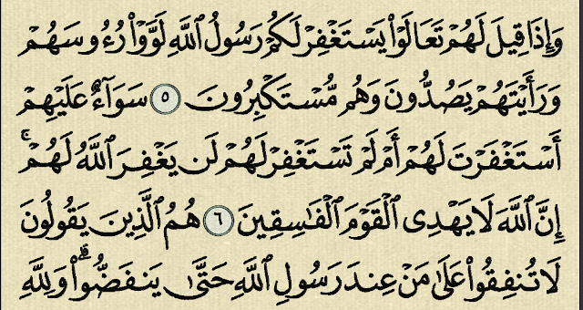 شرح وتفسير سورة المنافقون Surah Al Munafiqun Calligraphy Arabic Calligraphy