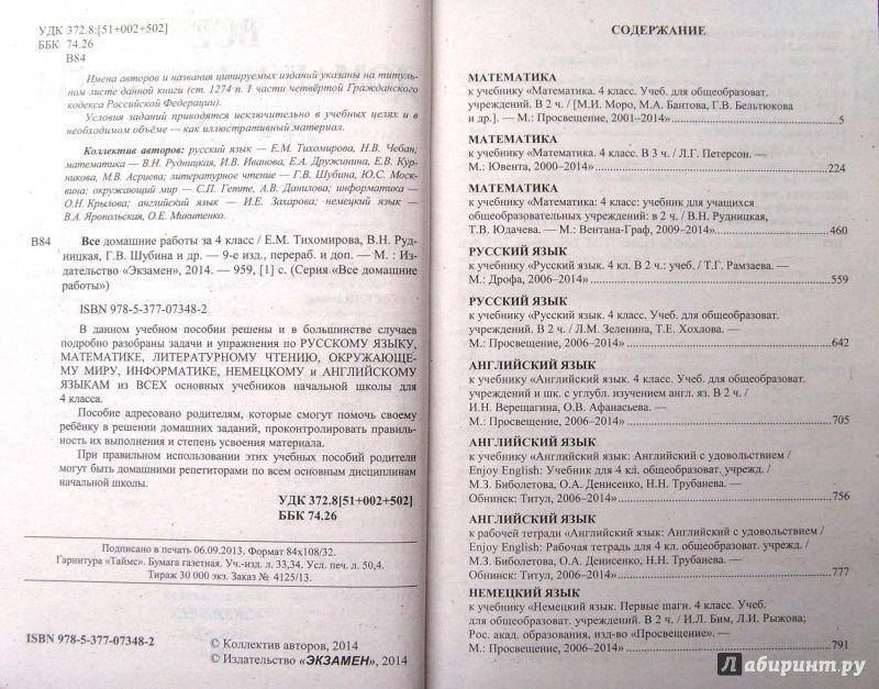 Решебник английский для технических вузов агабекян