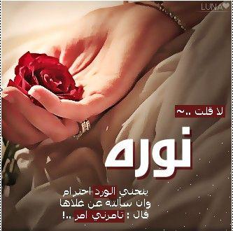 اجمل صور اسم نوره Arabic Love Quotes Netflix And Chill Tumblr Arabic Quotes