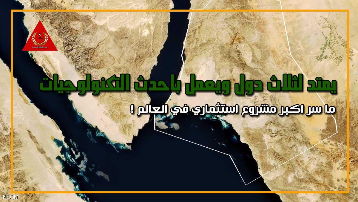 نيوم تفاصيل أضخم مشروع سعودي ممتد بين 3 دول