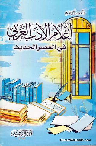Alam Al Adab Al Arabi Fi Al Asr Al Hadith أعلام الأدب العربي في العصر الحديث Hadith Books Literature
