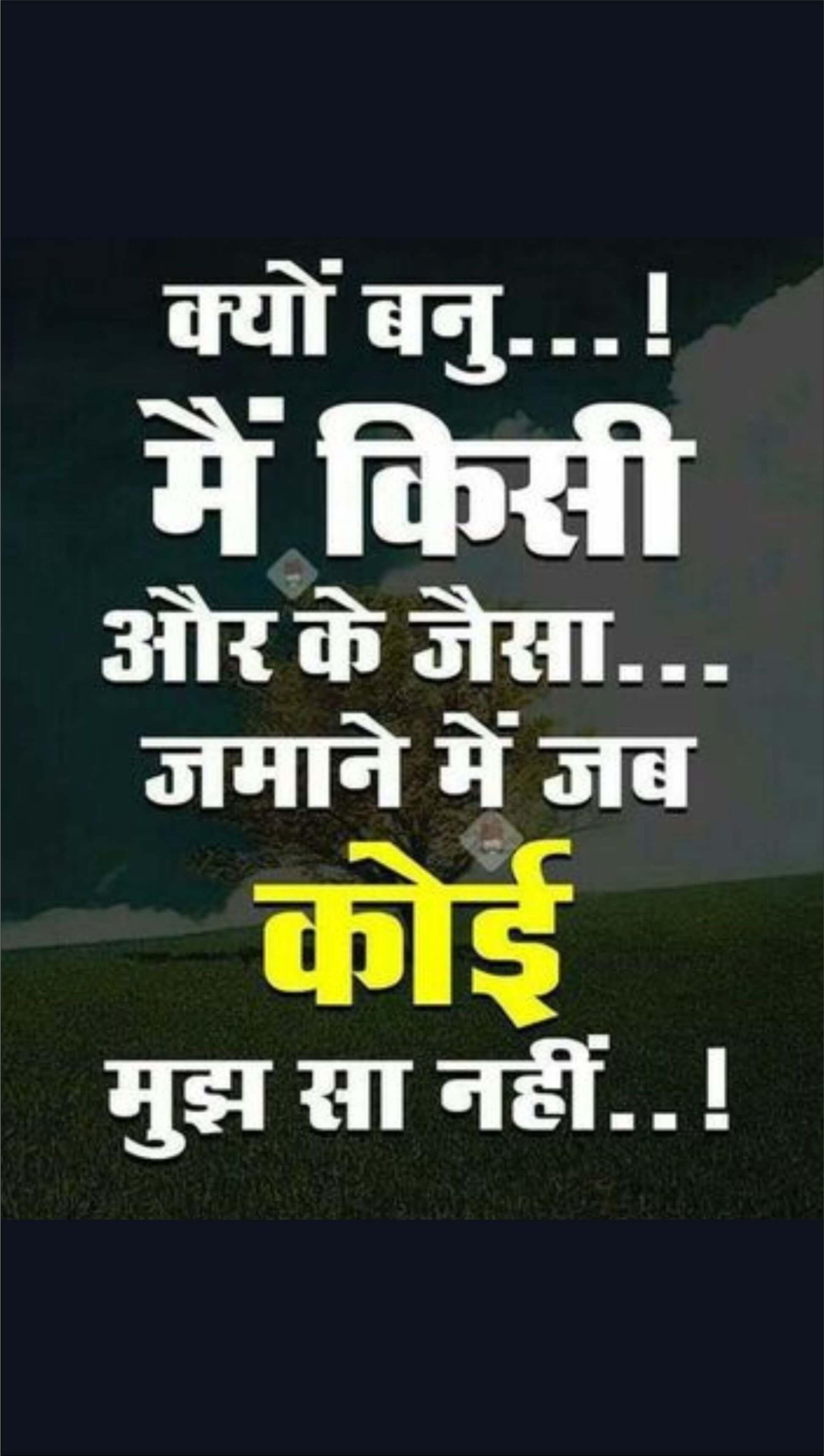 hindi shayari, hindi quotes, hindi life, motivaiton ...
