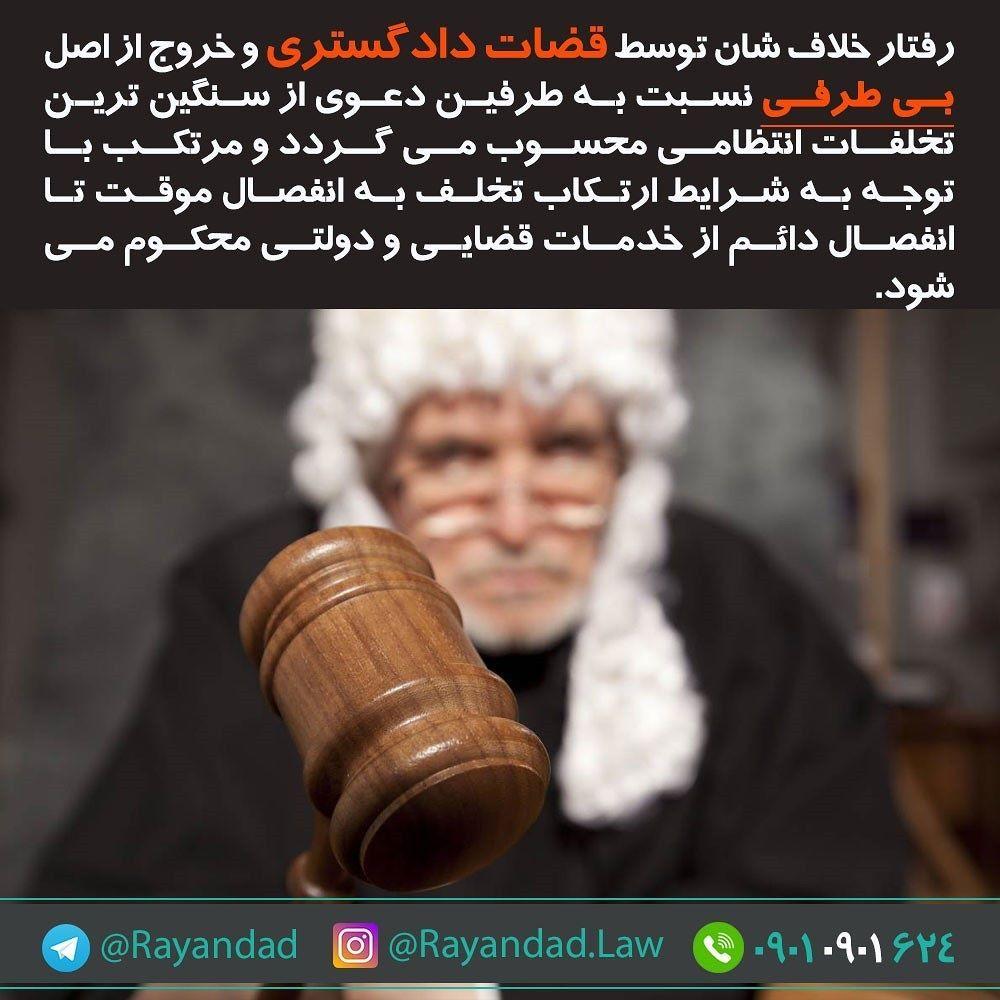 رفتار خلاف شان توسط قضات دادگستری و خروج از اصل بی طرفی نسبت به طرفین دعوی از سنگین ترین تخلفات انتظامی محسوب می گردد و مرتکب با توجه به شرایط ارتکاب تخلف به