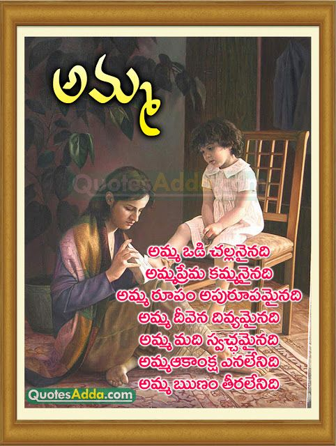 Beautiful Quotations About Mother Indian Mother Quotes Telugu Language Mother Quotes Amma Kavithalu Inspirational Quotes Mother Quotes Quotations