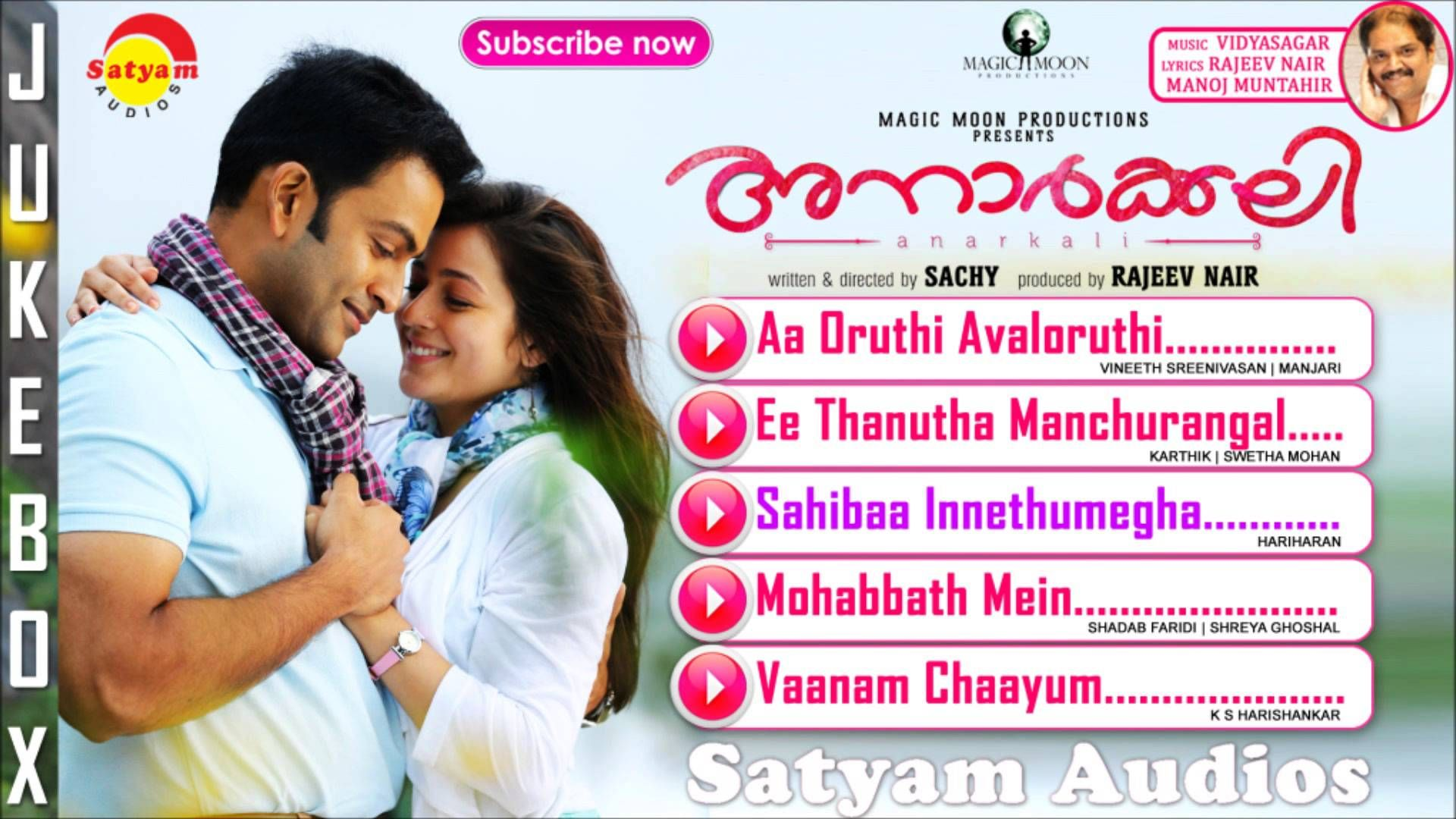 ee thanutha manchurangal mp3 song