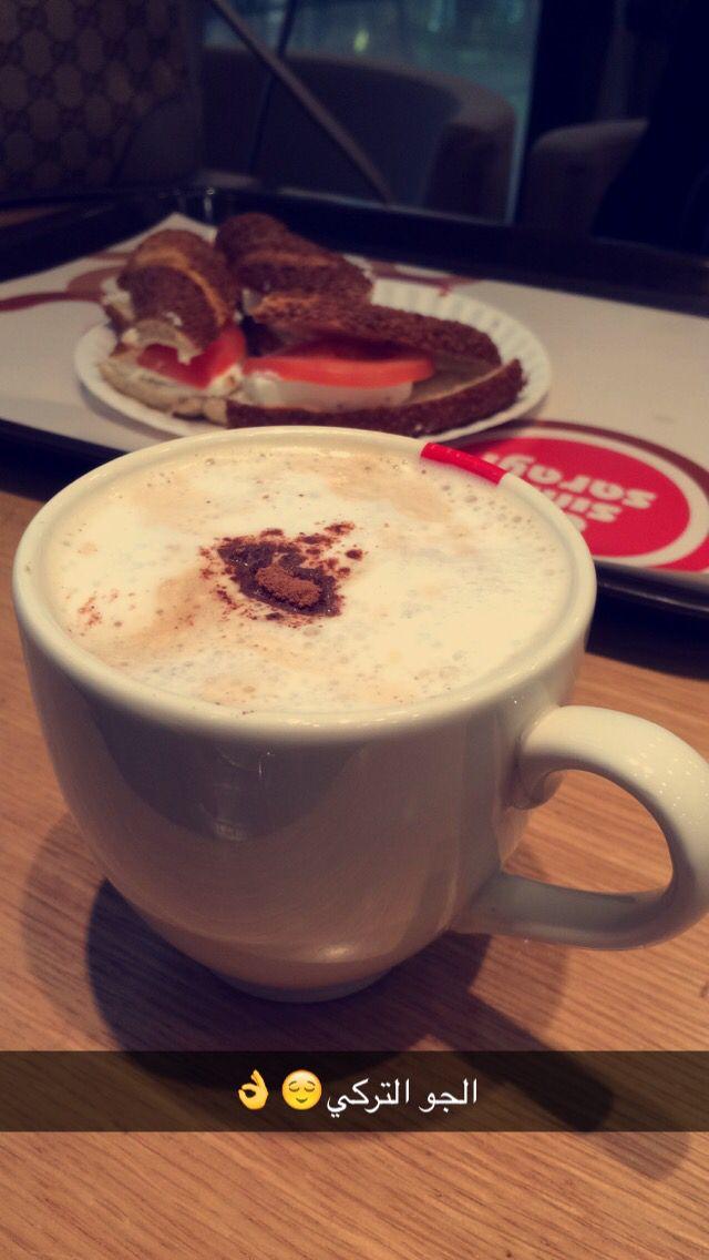 القهوة اكتشفها مبدع وأعدها فنان وتذوقها انسان عالي الاحساس القهوة كوفي قهوة الصباح قهوة المساء جدة