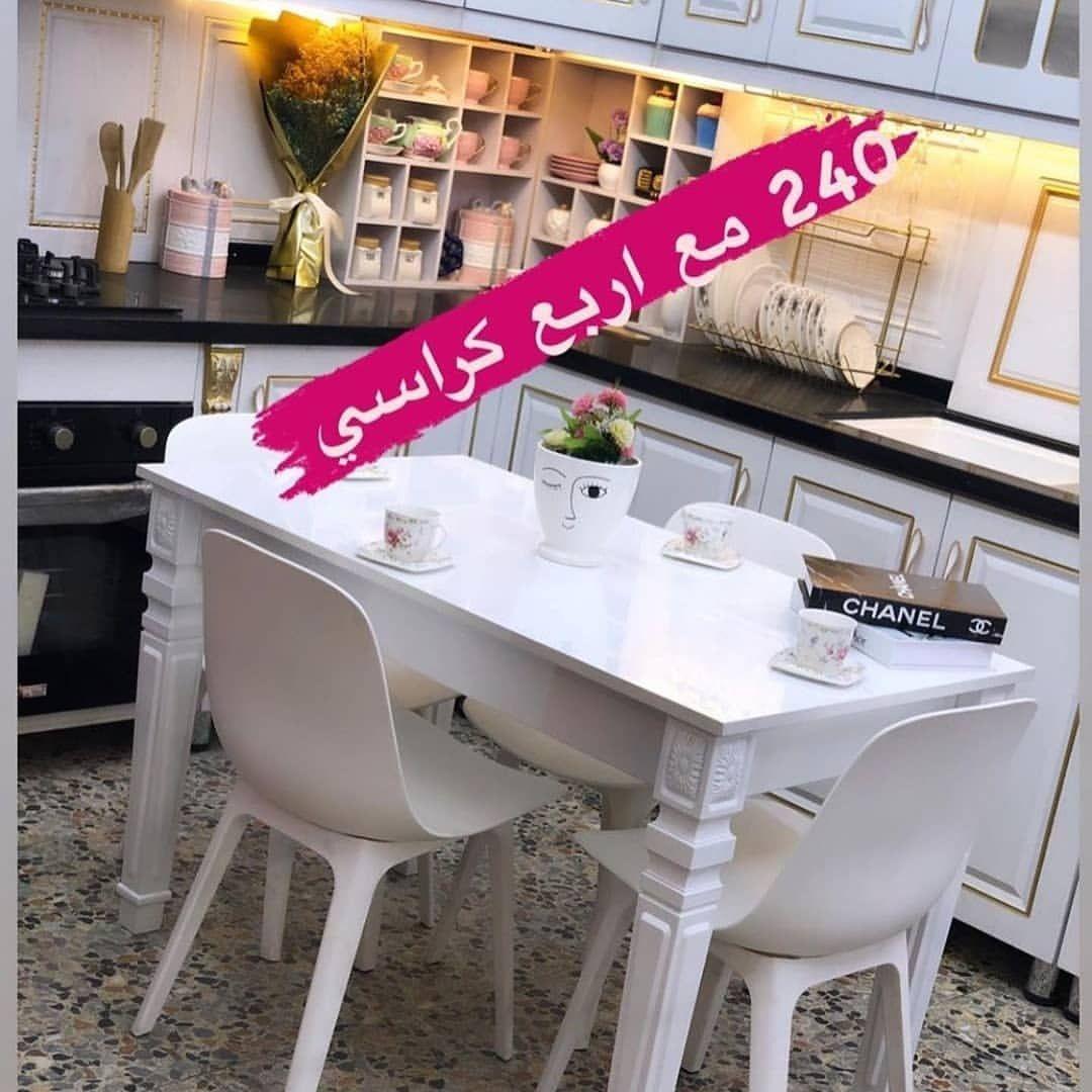 بيت العائلة On Instagram ميز تركي مع ٤ كراسي السعر ٢٤٠ الف قياس الميز ١٢٠ ٧٠ سم يوجد توصيل لكافة المحافظات بيت العائلة انشر إكس Home Decor Decor Furniture