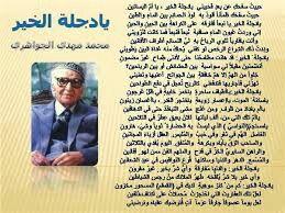 قصيدة للشاعر محمد مهدي الجواهري Book Cover Creative Shoes Baseball Cards