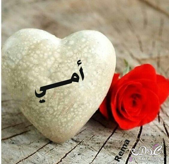 اجمل صور عن الام 2020 روعة مكتوب عليها وصور حزينة للام المتوفية عبارات عن الام متحركة Duaa Islam Loving U You And I