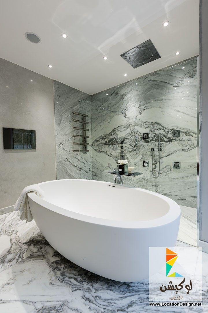 أجمل ديكورات حمامات رخام 2015 لوكيشن ديزاين تصميمات ديكورات أفكار جديدة مصر Locationd Bathroom Design Luxury Marble Bathroom Sophisticated Bathroom