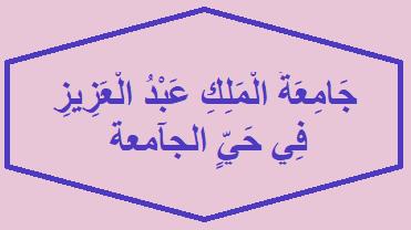 جامعة الملك عبد العزيز في حي الجآمعة Chart Line Chart