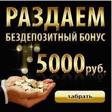 Онлайн казино на реальные деньги играть контрольчестности рф