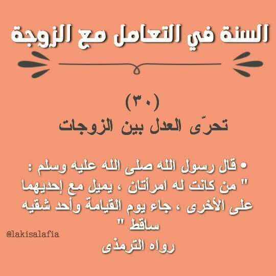 Pin By Sun Set Lover On سنن Ahadith Quotes Peace Be Upon Him