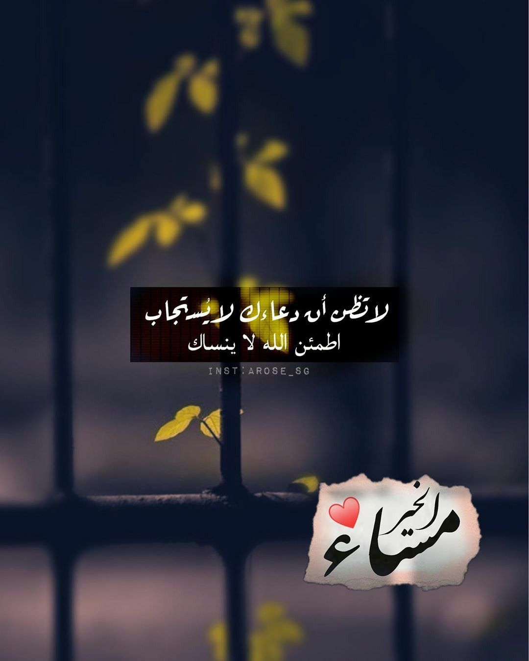 Pin By Wedad On انتم مسائي وأسعد الله مسائي Good Night Quotes Poster Night Quotes