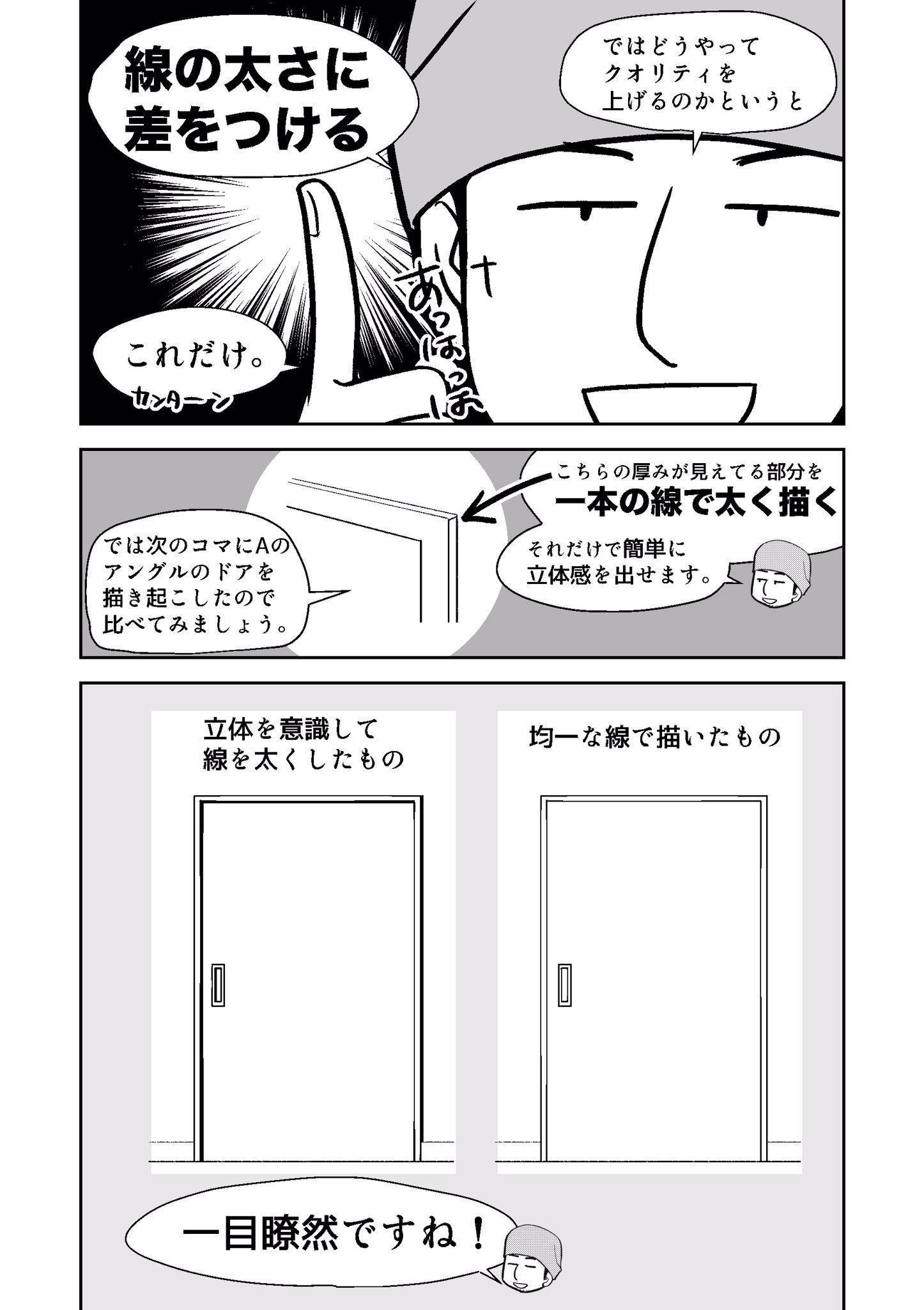 まいきー 漫画アシスタント On Twitter ドア イラスト 漫画の背景 漫画