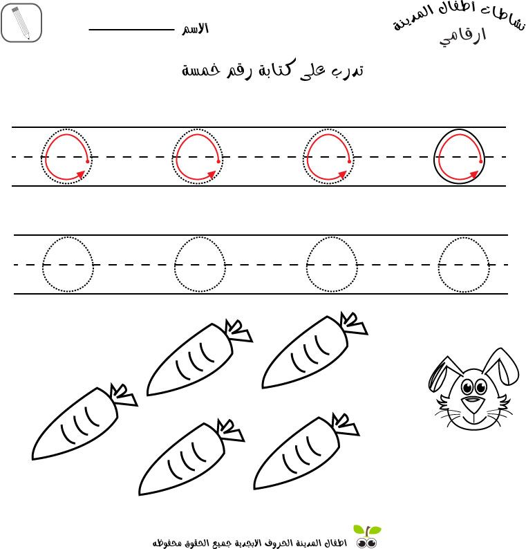 medinakids arabic number five trace worksheet for kids ...
