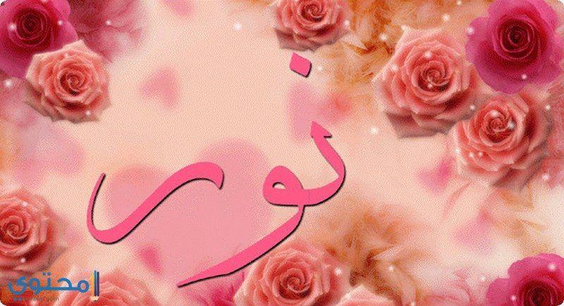 معنى اسم نور وحكم التسمية Nour معاني الاسماء Nour اسم نور مركبا بالاضافة Princess Peach Peach Mario Characters