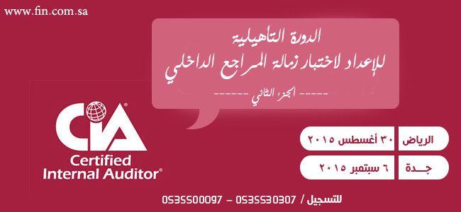 الدورة التأهيلية للإعداد لاختبار زمالة المراجع الداخلي باللغة العربية الآن بمدينة الرياض 30 أغسطس وجدة 6 سبتمبر 2015 سجل الآن واحصل على خ Movie Posters Auditor