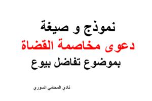 نموذج و صيغة دعوى مخاصمة القضاة في القانون السوري Arabic Calligraphy