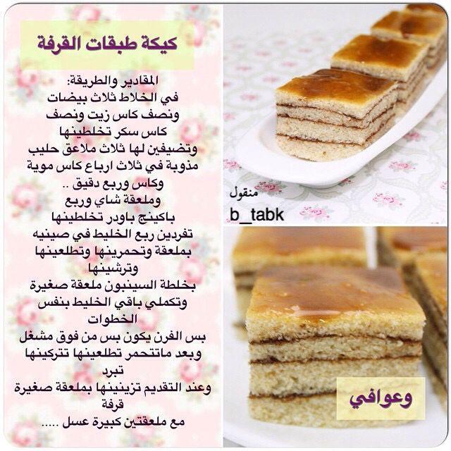 كيكة طبقات القرفة Sweets Recipes Food Receipes Arabic Food