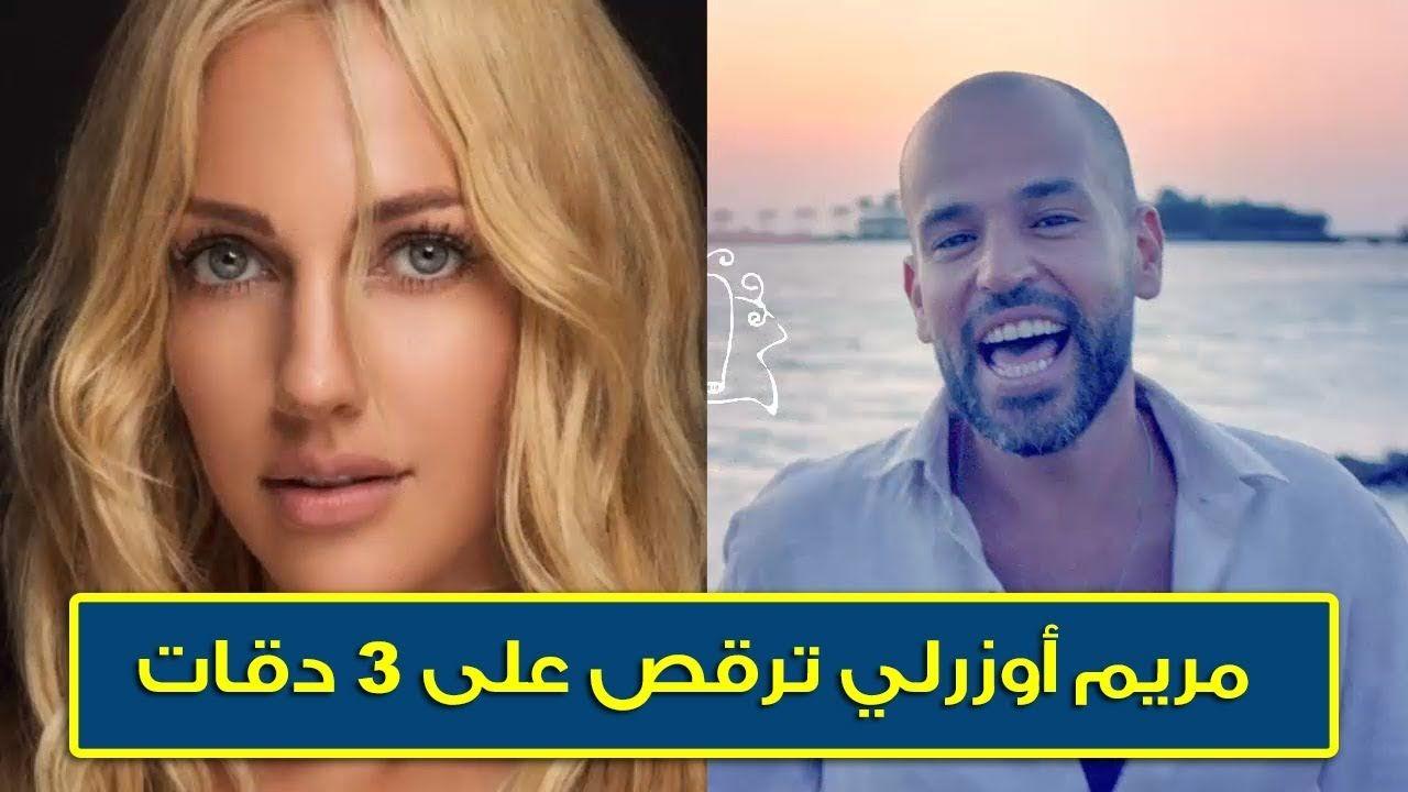 بالفيديو مريم أوزرلي ترقص على أغنية 3 دقات رقص تركى Stuff To Buy