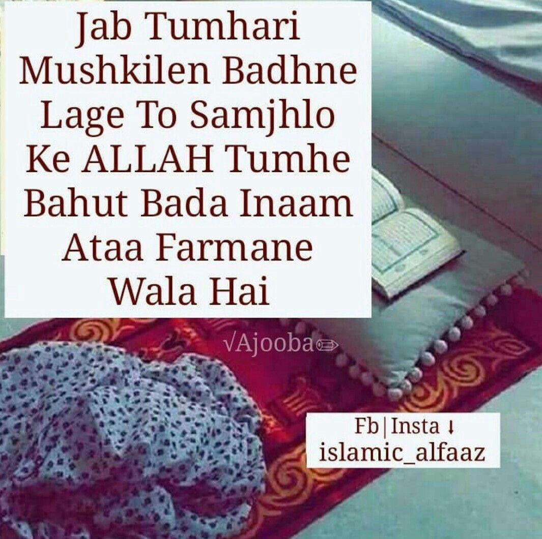 Esa Hi Ho Allah Pak With Images Allah Allah Islam Islamic