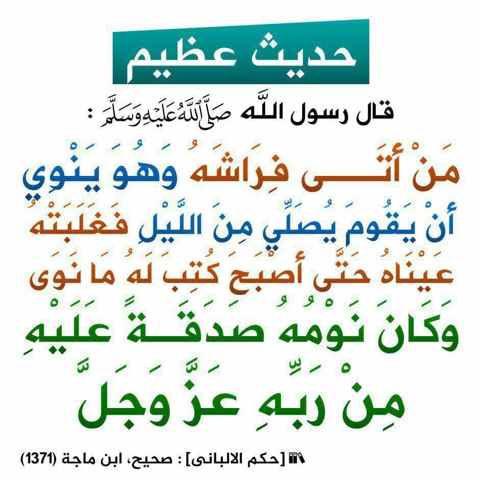 Pin By Abderrezakbairi On أحاديث نبوية Islamic Phrases Quran Quotes Islamic Quotes