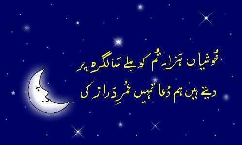 Idea By Alizey Rimi On Achi Baten Happy Birthday Wishes