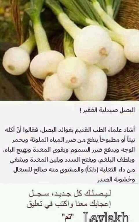 Pin By Alaa Saad On وصفات من الطبيعة Vegetable Benefits Nutrition Health Eating
