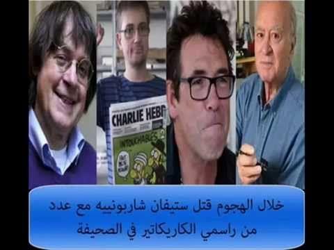 بمناسبة هلاك المجرمين شاتمي الرسول الأمين محمد عليه الصلاة و السلام - مق...
