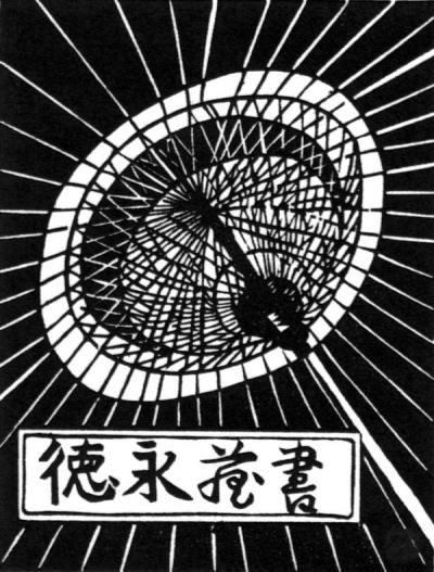 Bookplate by Katsue Inoue
