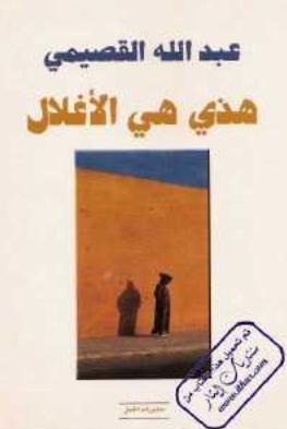 تحميل كتاب حروب العقل pdf