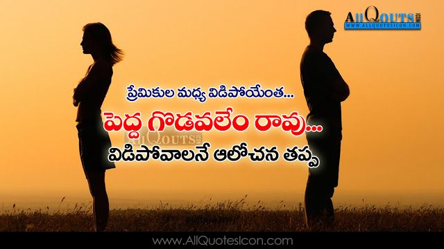Beautiful Telugu Love Romantic Quotes Whatsapp Status With Images Facebook Cover Beautiful Love Quotes Motivational Good Morning Quotes Love Quotes With Images