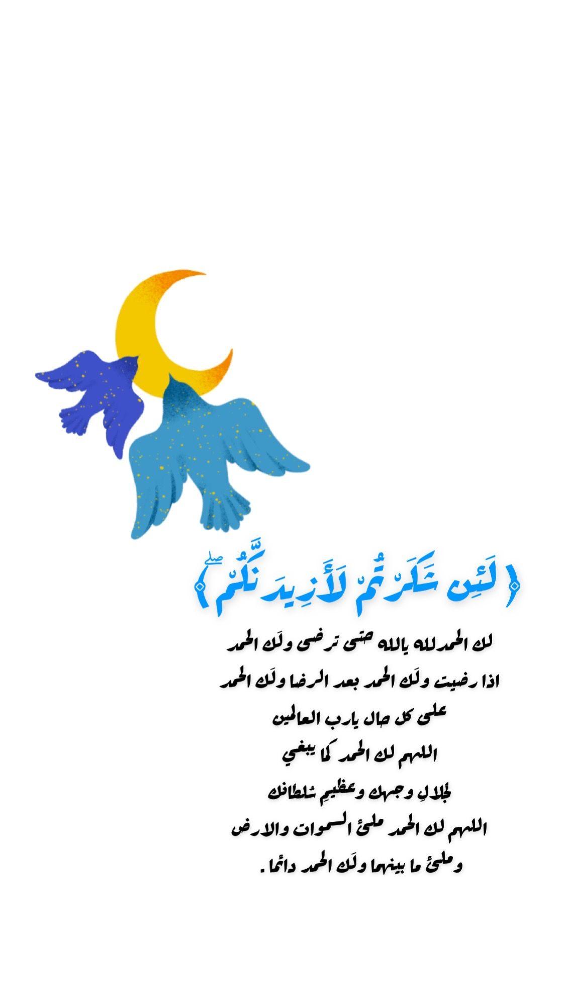 Pin By الوتين On خلفيات دينية Words Quotes Arabic Quotes