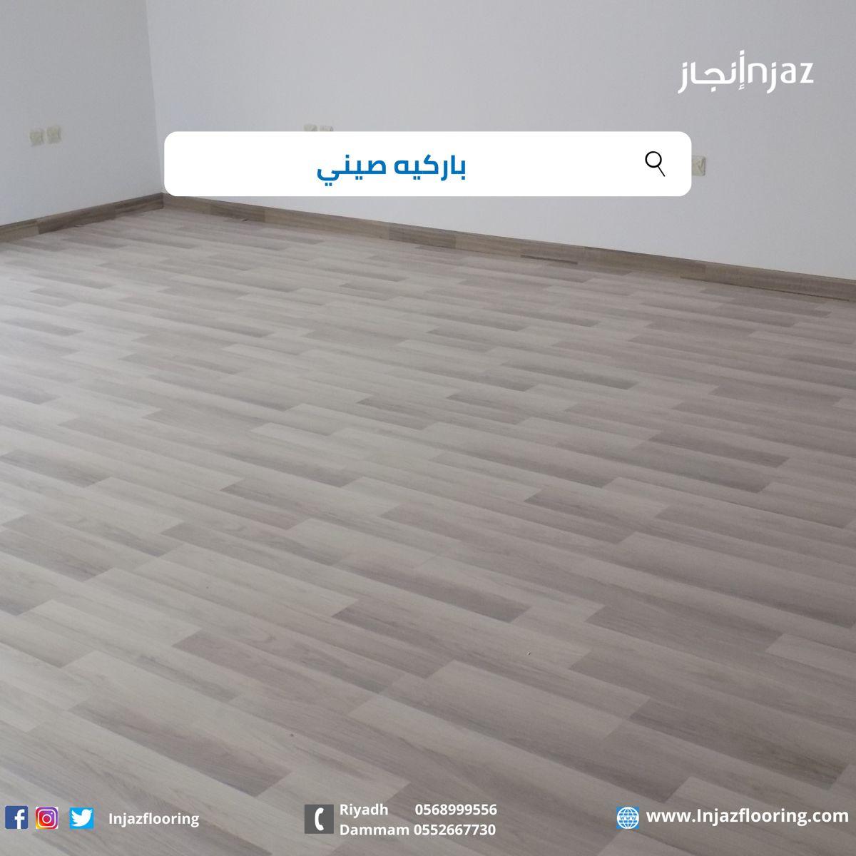 أرضيات مميزة Flooring Tile Floor Crafts