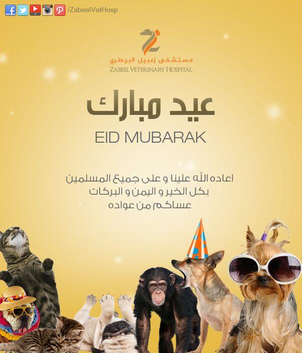 Eid Mubarak To All Our Lovely Fans عيدكم مبارك وعساكم من عوادة Movie Posters Movies Eid Mubarak