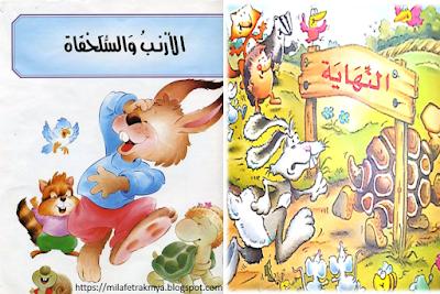 ملفات رقمية مسرحية الارنب و السلحفاة مرفوقة بصور Blog Posts Blog