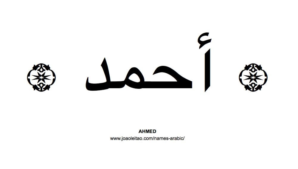Ahmed In Arabic Arabic Names Beautiful Words Names