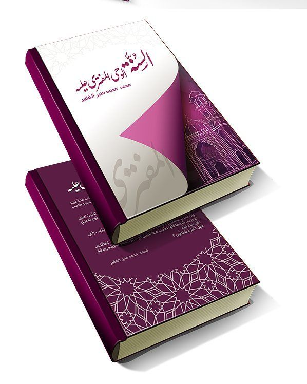 Instagram Photo By المصمم عمار البشر Ammar Besher Aug 5 2016 At 5 42pm Utc Book Cover Design Cover Design Book Cover