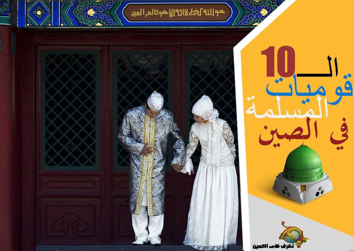 تعرف على الصين الـ10 قوميات المسلمة في الصين Mosque Home Decor Decals Islam