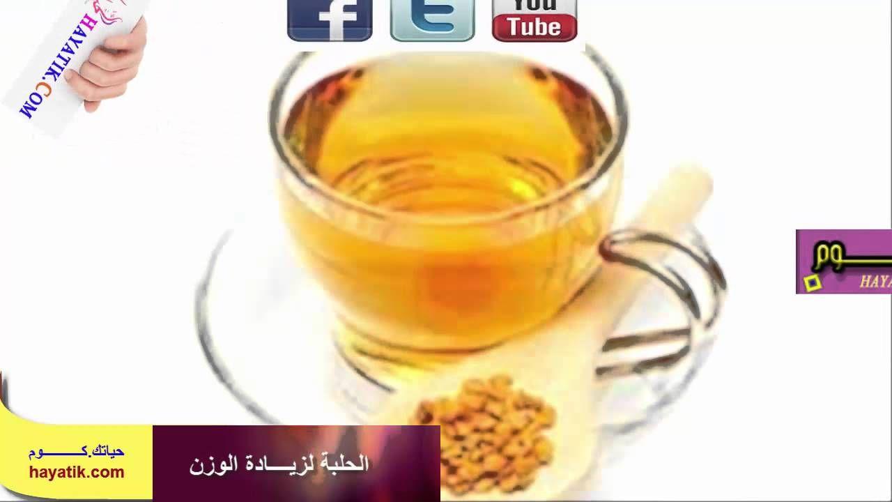 زيادة الوزن الحلبة لزيــــادة الوزن وصفات لزيادة الوزن كيفية زيادة الوزن طرق زيادة الوزن Fenugreek Tea Middle Eastern Recipes Food