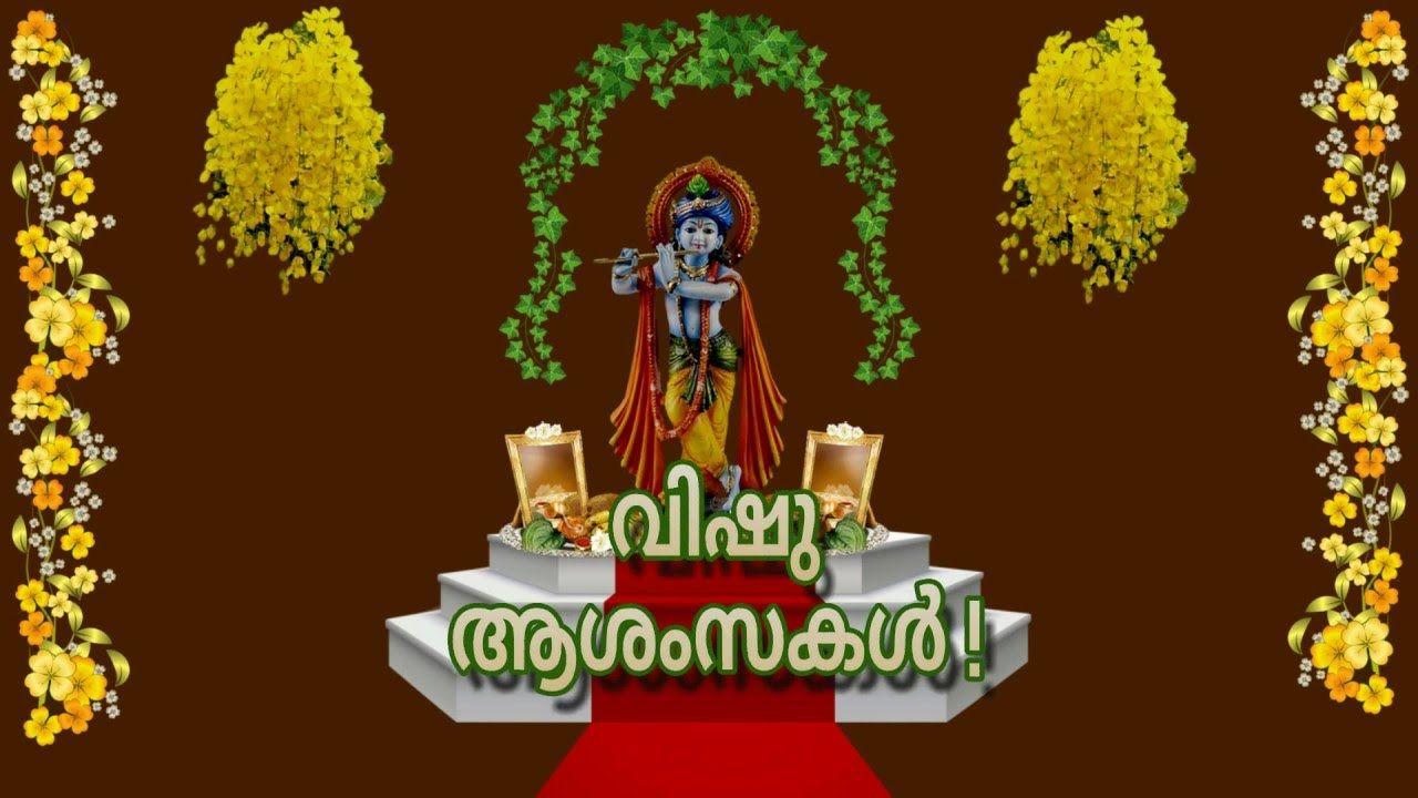 Happy Vishu 2016 Vishu Greetings Happy Vishu Whatsapp Video Vishu