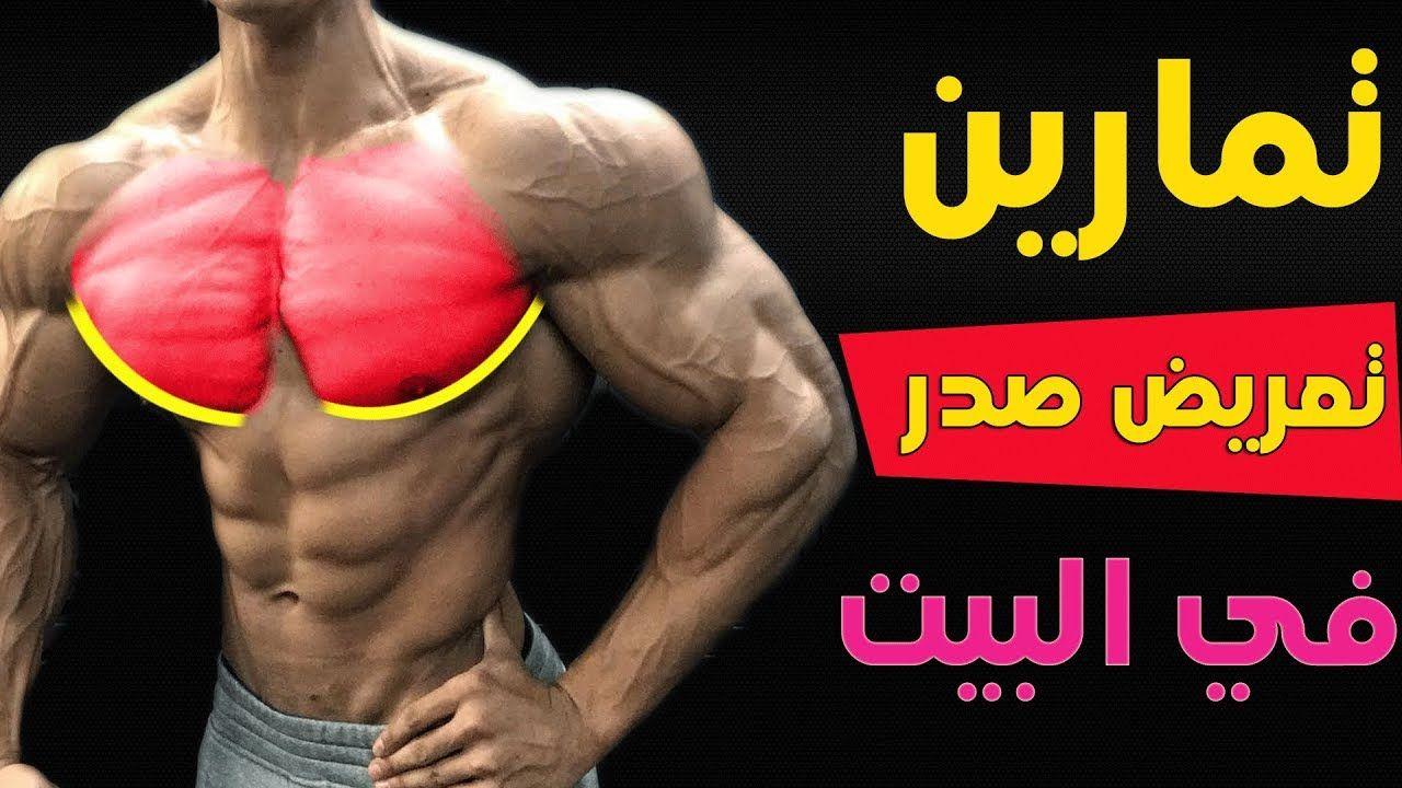 New Video By مهووس عضلات كمال الاجسام On Youtube افضل تمرين للصدر تعريض وتوسيعه في المنزل بدون اوزان ال Body Transformation Workout Transformation Body Workout