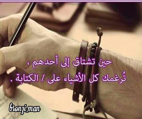 الكتابة إفراغ ما بك من مشاعر تتصارع بداخلك تترجمها كلمات على ورق ابيض فتغدو الأوراق تحمل كل ما كان يعتصر قلبك ويشغ Mens Bracelet Bracelets Men