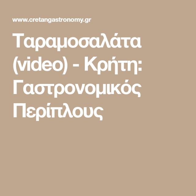 Tαραμοσαλάτα (video) - Κρήτη: Γαστρονομικός Περίπλους