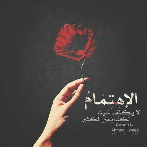 اهتم بمن تحب حتى لا تفقده Study Motivation Quotes Arabic Love Quotes Love Words