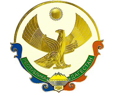 фото дагестана герб