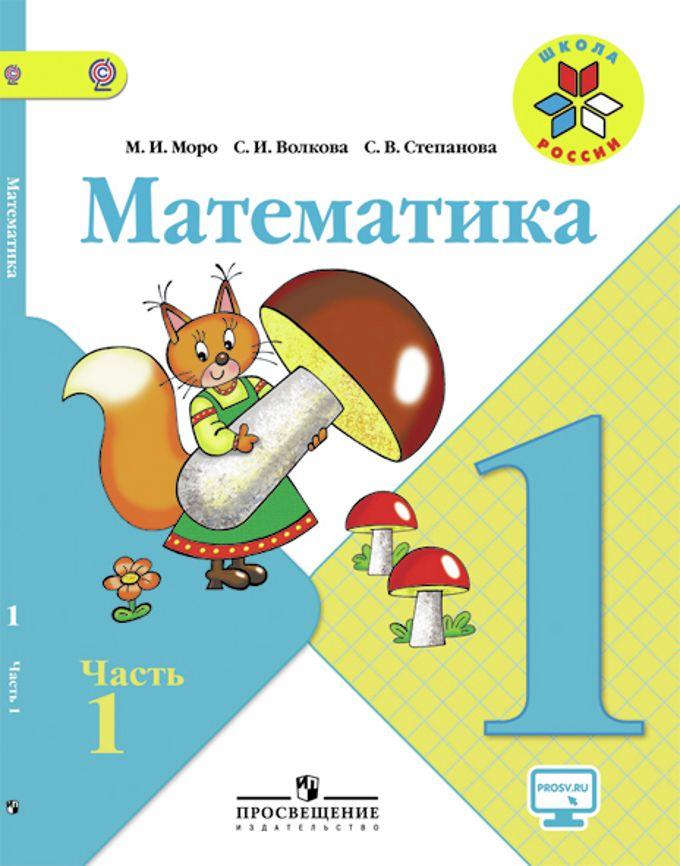 Конспект урока математики 2 класс фгос школа россии