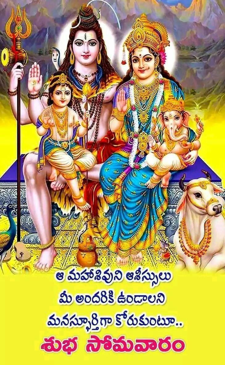 Pin By Gulla Hemaraju On Hemaraju Lord Shiva Good Morning
